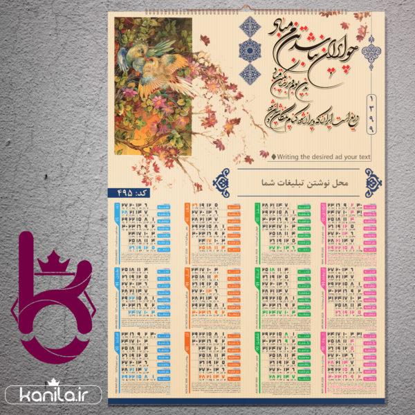 دانبود تقویم 1399 بایه باز سنتی