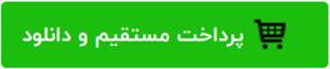 تراکت - رنگی - شرکت امنیتی - فرابرد سبز - لایه باز