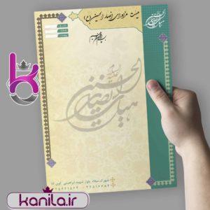 سربرگ - هیئت عزاداری انصارالحسین (ع) - لایه باز