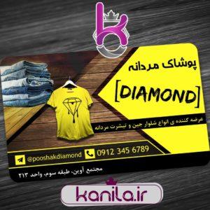 کارت ویزیت - پوشاک - Diamond - لایه باز