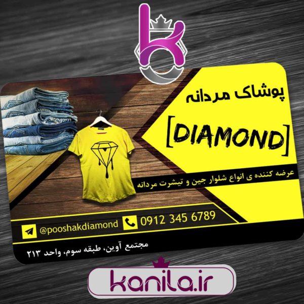 کارت ویزیت - پوشاک - مردانه - Diamond - لایه باز