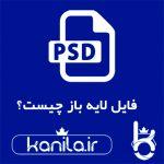 فایل لایه باز PSD چیست؟