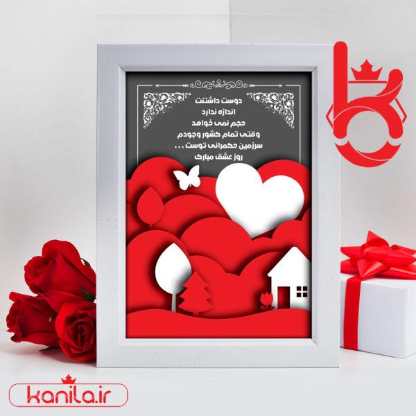 کارت پستال روز عشق