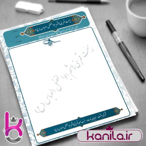 سربرگ - هیئت مذهبی - قمر بنی هاشم ابوالفضل العباس (ع) - لایه باز