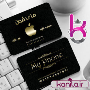 کارت-ویزیت-موبایل-مای-فون-لایه-باز